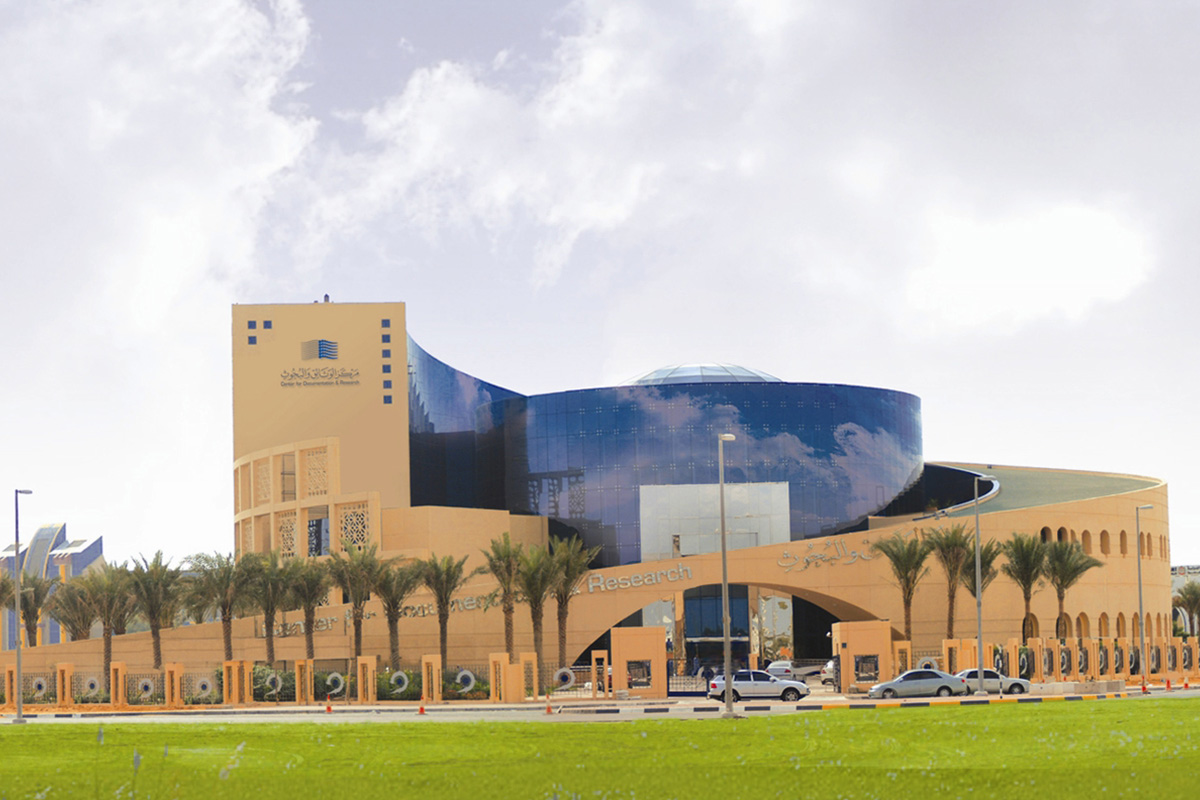 Gulf Library (Center for Documentation & Research)